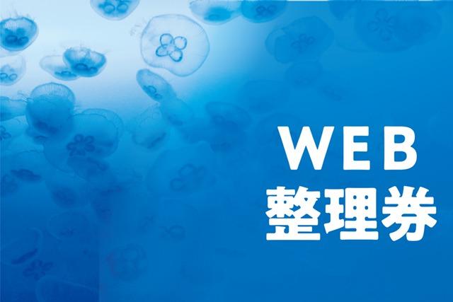 新江ノ島水族館 WEB整理券(年間パスポート、前売券、各種優待券などをお持ちの方向け)