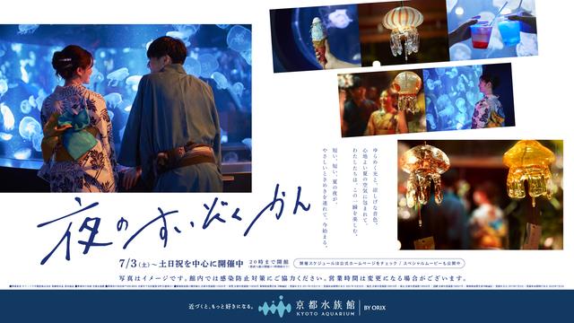 京都水族館 日時指定チケット ※各回の入場開始時間は混雑が予想されます