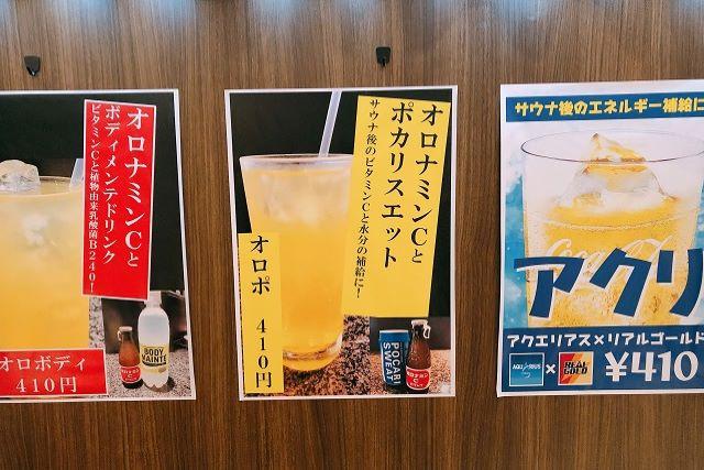 【700円割引】サウナー応援チケット(レギュラーコース+オロポorアクリorオロボディ)※男性専用