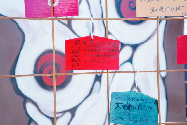 妖怪美術館 2館入館チケット(03館・04館)