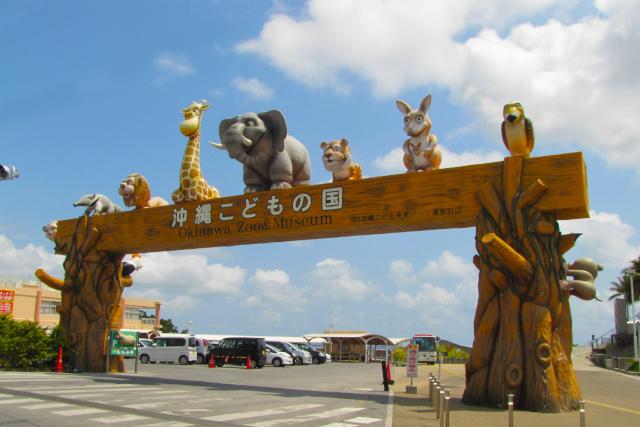 【最大25%割引】沖縄こどもの国 クーポン(入園料)