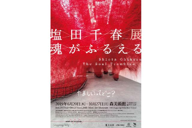 【最大17%割引】森美術館 「塩田千春展:魂がふるえる」入館券
