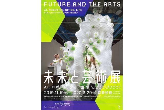 森美術館 「未来と芸術展:AI、ロボット、都市、生命――人は明日どう生きるのか」入館券