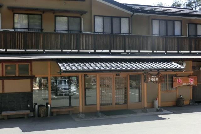 【最大100円割引】森の宿 遊星館 入浴クーポン