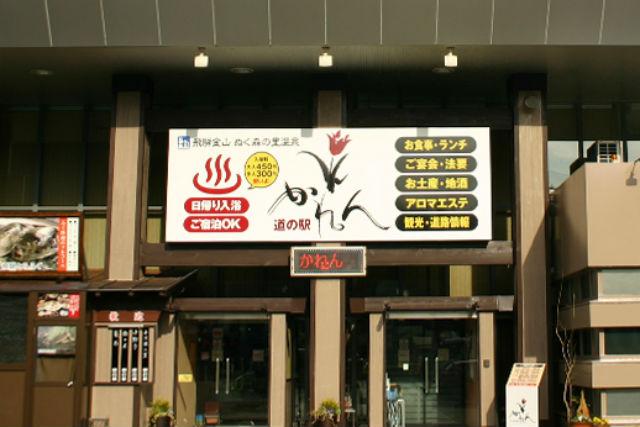 【最大100円割引】道の駅かれん クーポン(入浴料)