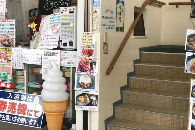 【最大40円割引】宇宙の湯余市川温泉 入浴クーポン