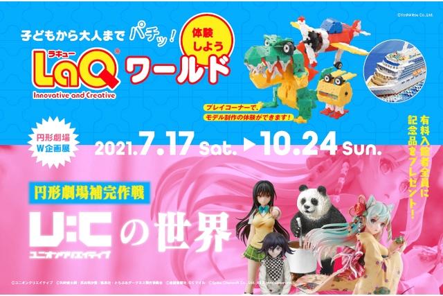 円形劇場くらよしフィギュアミュージアム 前売り入館チケット(特別展常設展セット)