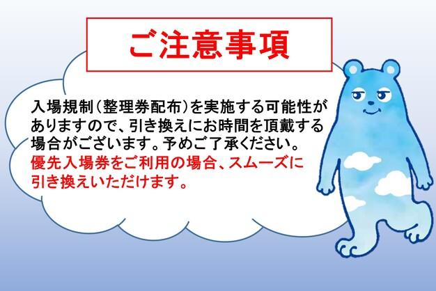 【期間限定特典付き!】ハルカス300(展望台)前売電子チケット(一般入場券)