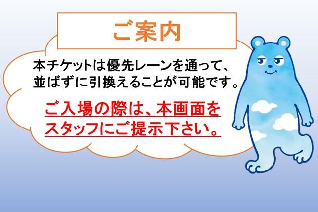 【Goto対象・20%割引・期間限定特典付き!】ハルカス300(展望台)電子チケット(優先入場券)