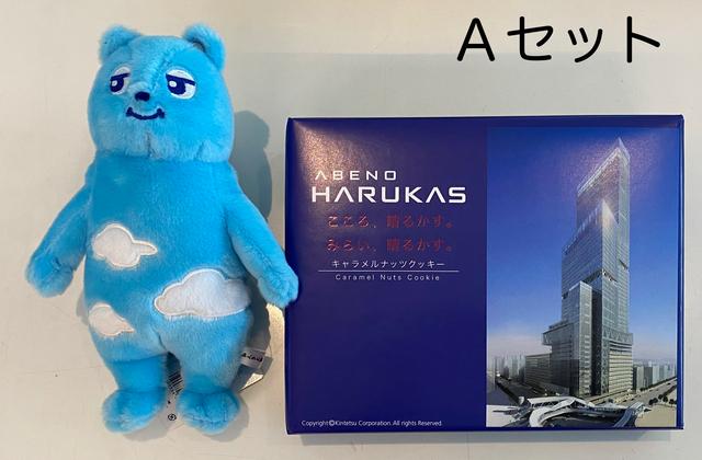 【Goto対象・20%割引】ハルカス300(展望台)電子チケット(入場+選べるおみやげ)
