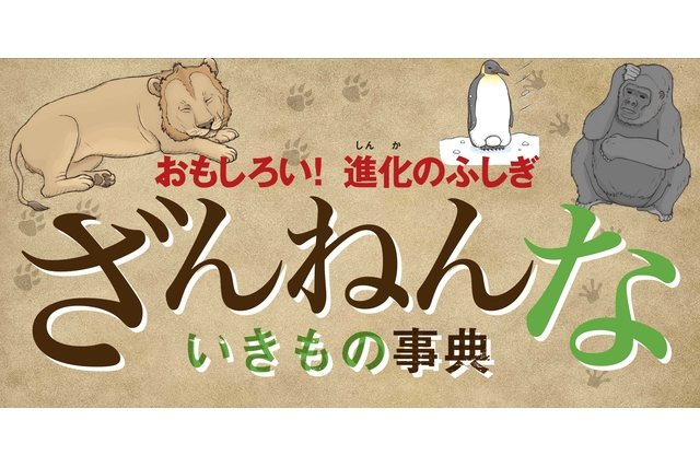 SANKO夢みなとタワー「ざんねんないきもの事典 in SANKO夢みなとタワー」前売り券