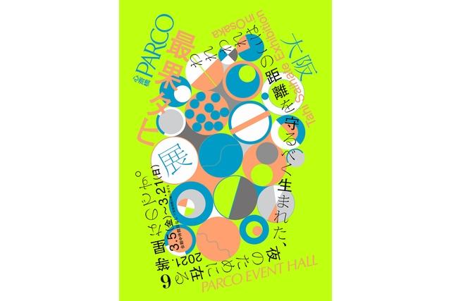 【最果タヒ展 ・大阪展/3月5日~3月21日限定・100円割引】最果タヒ展 入場チケット