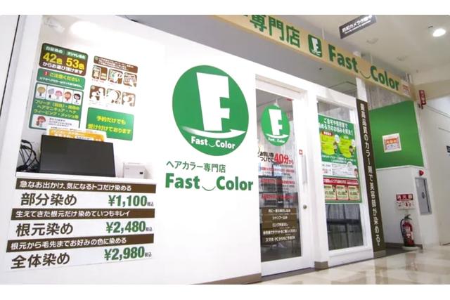 【44%割引】カラー(全体染め)東陽町のヘアカラー専門店・男女可※新規・1人1枚(10月末迄)