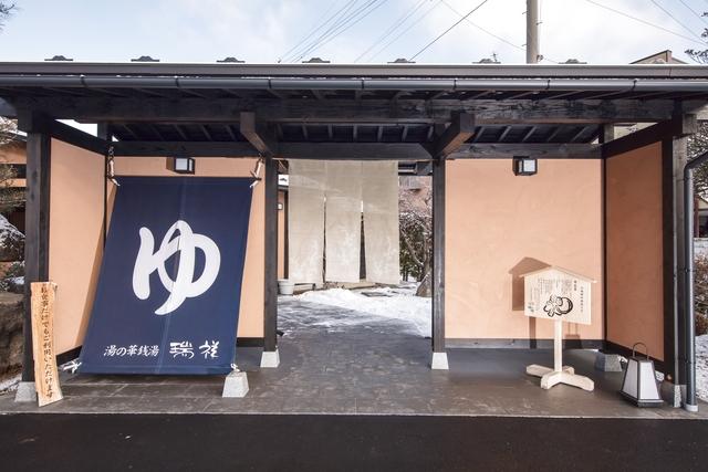 通常入浴:【日帰り入浴・14%割引】湯の華銭湯 瑞祥 上山田本館 入浴クーポン