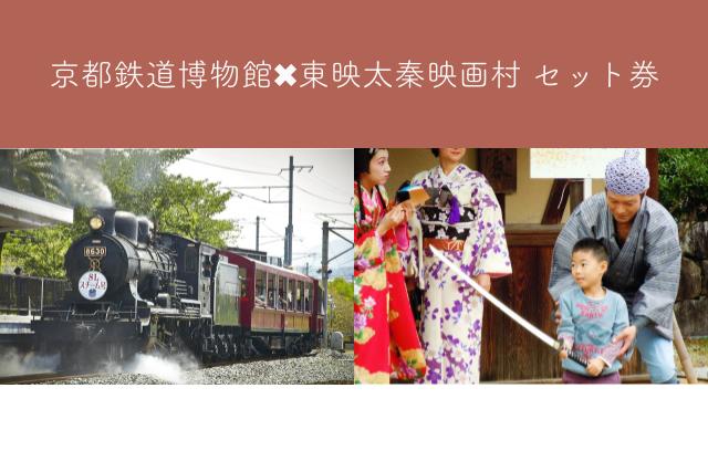 【最大320円割引】京都鉄道博物館×東映太秦映画村 入館セット券