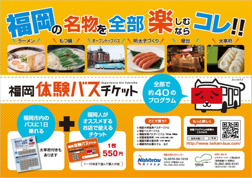 福岡体験バスチケット (1日フリー乗車券+体験チケット)※福岡市観光案内所で要引換