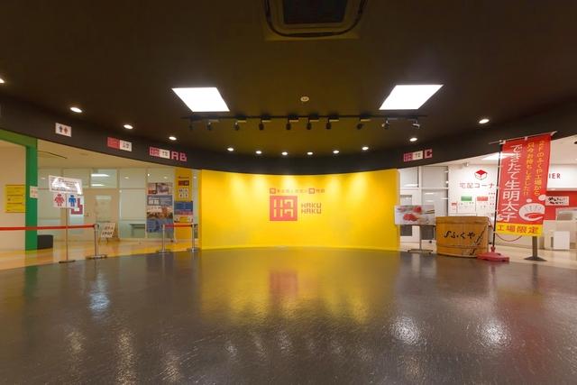 博多の食と文化の博物館ハクハク 電子前売り入館チケット
