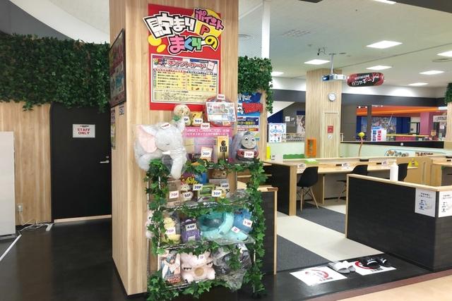 ハシャギーノMEGAドン・キホーテUNY精華台店 入場券(ハシャギーノエリア+モビリティエリア)